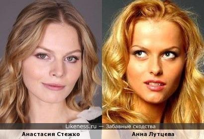 Анастасия Стежко и Анна Лутцева