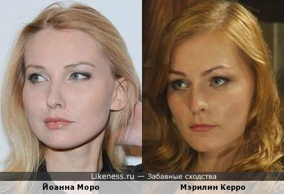 Йоанна Моро и Мэрилин Керро