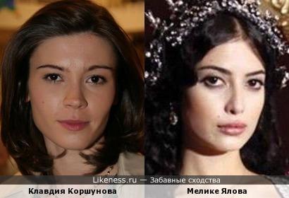 Клавдия Коршунова и Мелике Ялова