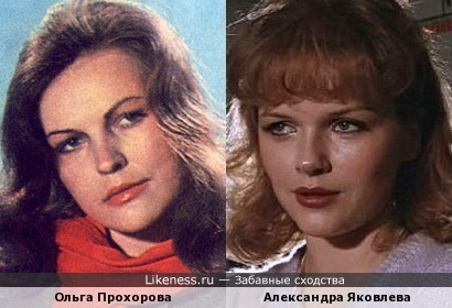 Ольга Прохорова и Александра Яковлева