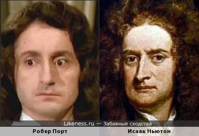 Робер Порт и сэр Исаак Ньютон