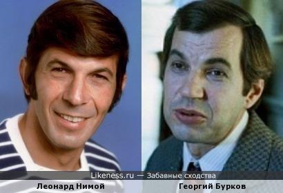 Леонард Нимой и Георгий Бурков
