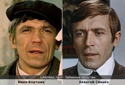 Иван Бортник и Алексей Свекло