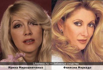 Ирина Мирошниченко и Фелисия Меркадо
