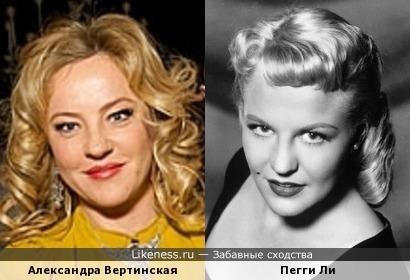 Александра Вертинская и Пегги Ли