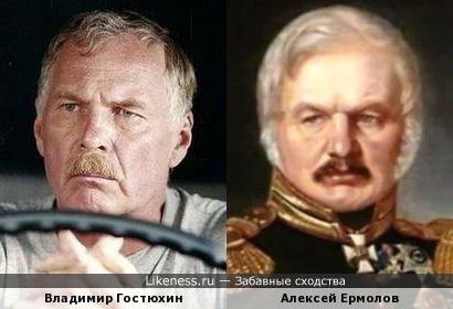 Владимир Гостюхин и Алексей Ермолов