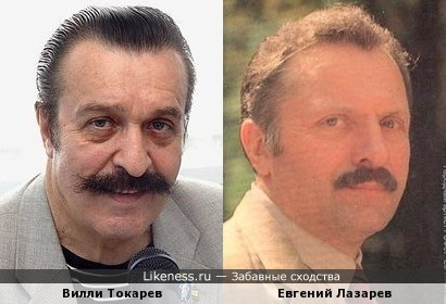 Вилли Токарев и Евгений Лазарев
