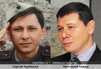 Сергей Чурбаков и Анатолий Гущин
