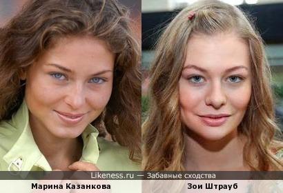 Марина Казанкова и Зои Штрауб