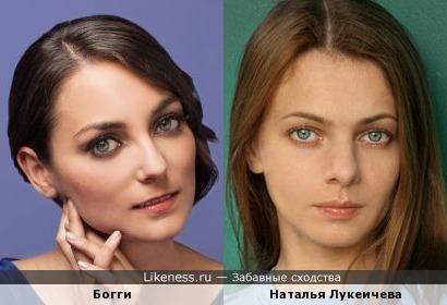 Богги и Наталья Лукеичева