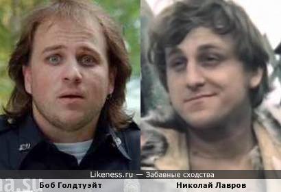 Боб Голдтуэйт и Николай Лавров