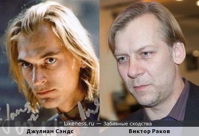 Джулиан Сэндс и Виктор Раков