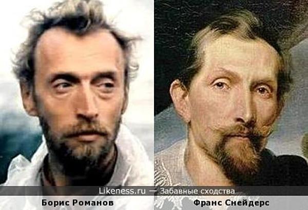 Борис Романов и Франс Снейдерс
