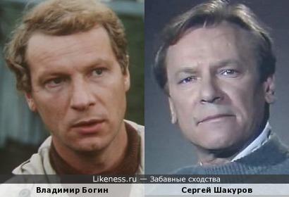 Владимир Богин и Сергей Шакуров