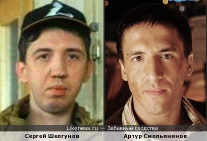 Сергей Шелгунов и Артур Смольянинов