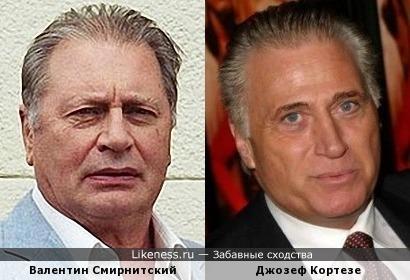 Валентин Смирнитский и Джозеф Кортезе