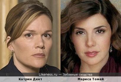 Катрин Дент и Мариса Томей