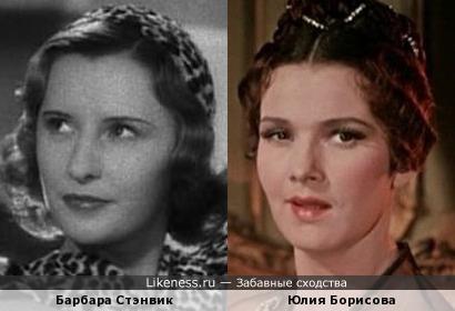 Барбара Стэнвик и Юлия Борисова