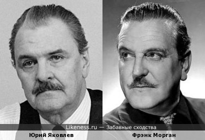 Юрий Яковлев и Фрэнк Морган