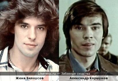 Женя Белоусов и Александр Коршунов