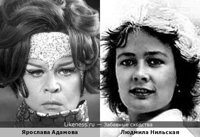 Ярослава Адамова и Людмила Нильская