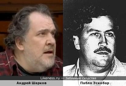 Андрей Шарков и Пабло Эскобар