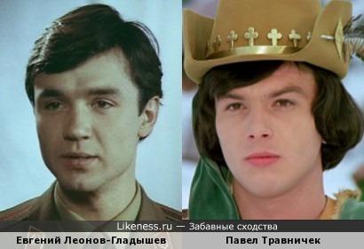 Евгений Леонов-Гладышев и Павел Травничек