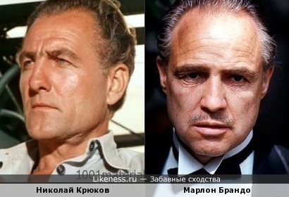 Николай Крюков и Марлон Брандо