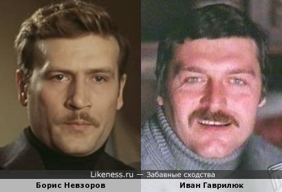 Борис Невзоров и Иван Гаврилюк