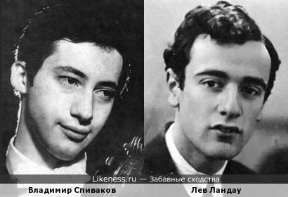 Владимир Спиваков и Лев Ландау