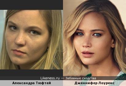 Александра Тюфтей и Дженнифер Лоуренс