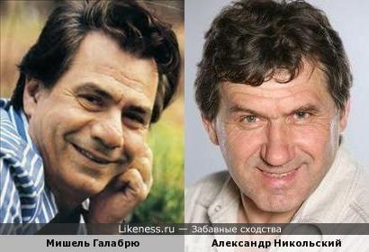 Мишель Галабрю и Александр Никольский