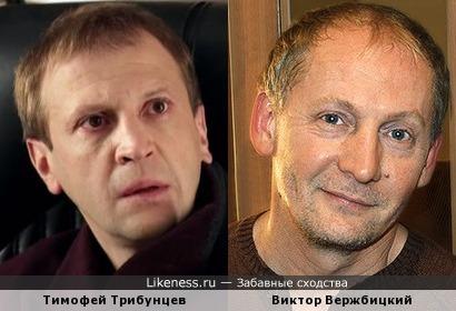 Тимофей Трибунцев и Виктор Вержбицкий