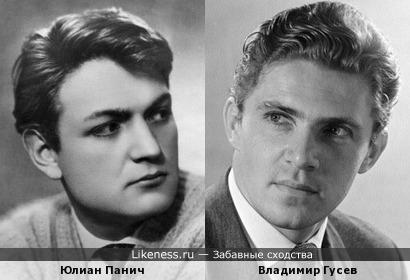 Юлиан Панич и Владимир Гусев