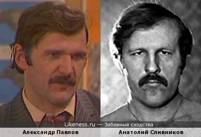 Александр Павлов и Анатолий Сливников