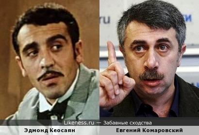 Эдмонд Кеосаян и Евгений Комаровский