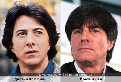 Дастин Хоффман и Йоахим Лёв