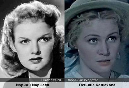 Мэрион Маршалл и Татьяна Конюхова