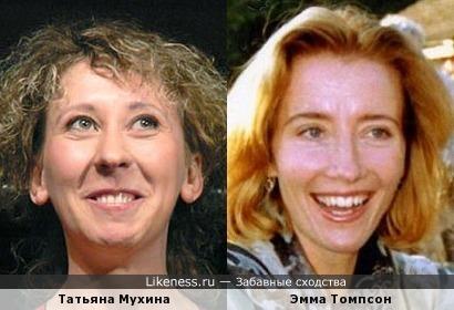 Татьяна Мухина и Эмма Томпсон