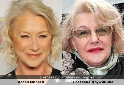 Хелен Миррен и Светлана Дружинина