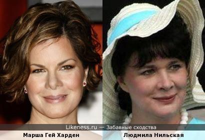 Марша Гей Харден и Людмила Нильская