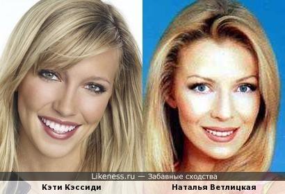Кэти Кэссиди и Наталья Ветлицкая