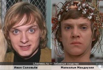 Иван Соловьёв и Малкольм Макдауэлл