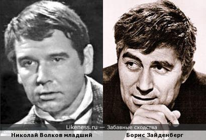 Николай Волков младший и Борис Зайденберг