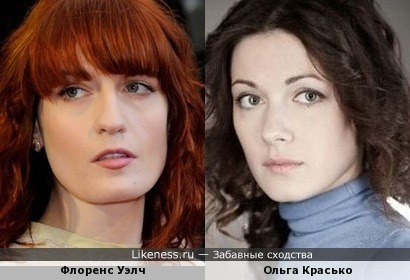 Флоренс Уэлч и Ольга Красько