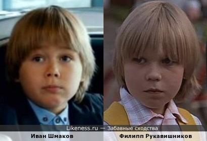 Иван Шмаков и Филипп Рукавишников