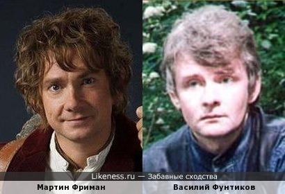 Мартин Фриман и Василий Фунтиков