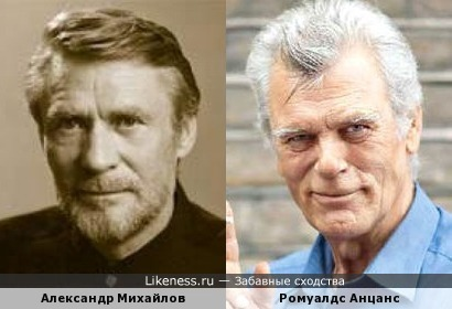 Александр Михайлов и Ромуалдс Анцанс