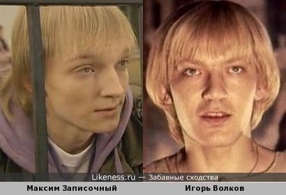 Максим Записочный и Игорь Волков