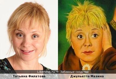 Татьяна Филатова и Джульетта Мазина